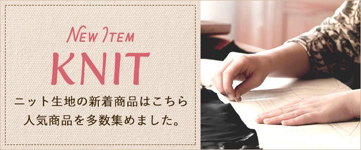 New Item KNIT ニット生地の新着商品はこちら