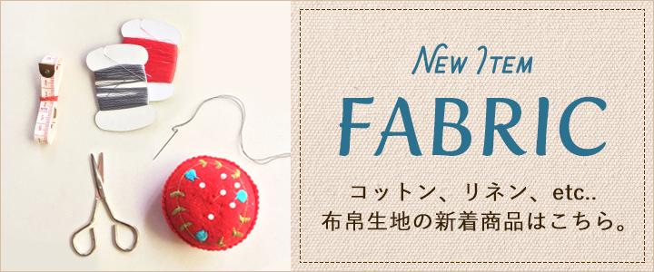 New Item FABRIC 布帛生地の新着商品はこちら
