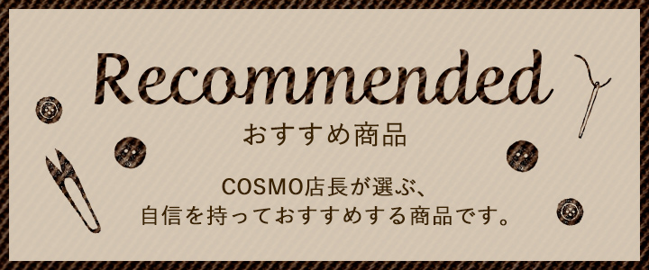 Recommended おすすめ商品